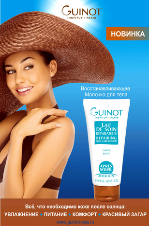Lait De Soin Reparateur- восстанавливающее Молочко после солнца для тела