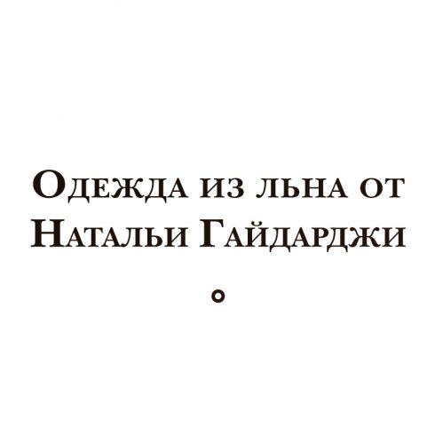 Наталья Гайдарджи