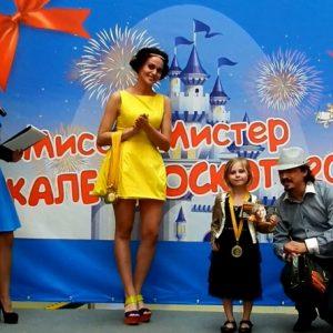 МИСС И МИСТЕР КАЛЕЙДОСКОП 2013