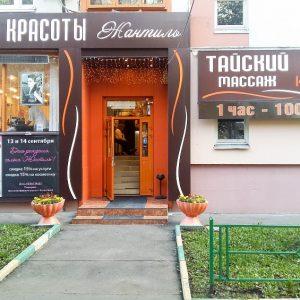 ДЕНЬ РОЖДЕНИЯ Жантиль на Соколе