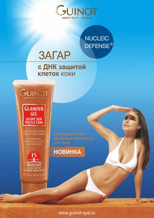 Glamour Sun Gel SPF15- солнцезащитное шелковое гель-масло для тела, 125 ml.