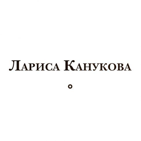 Лариса Канукова